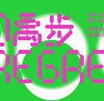 biennale di shanghai