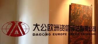 dagong1